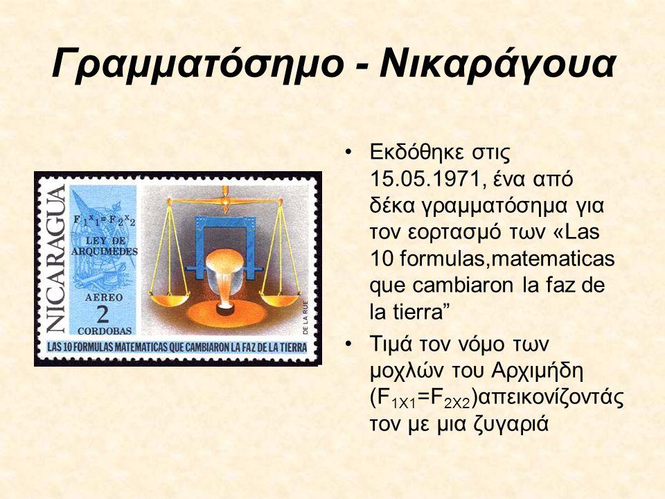 """•Εκδόθηκε στις 15.05.1971, ένα από δέκα γραμματόσημα για τον εορτασμό των «Las 10 formulas,matematicas que cambiaron la faz de la tierra"""" •Τιμά τον νό"""