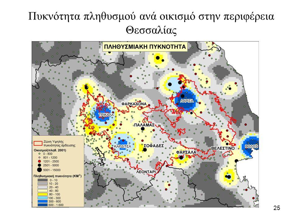 25 Πυκνότητα πληθυσμού ανά οικισμό στην περιφέρεια Θεσσαλίας