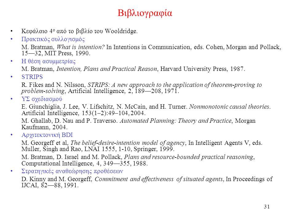 31 Βιβλιογραφία •Κεφάλαιο 4 ο από το βιβλίο του Wooldridge.