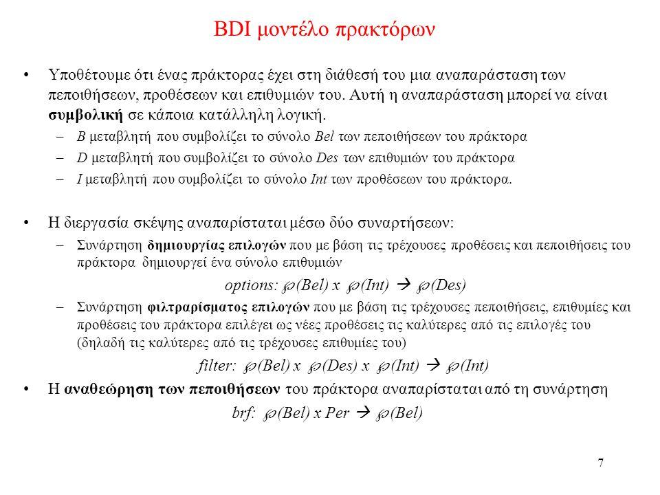 7 BDI μοντέλο πρακτόρων •Υποθέτουμε ότι ένας πράκτορας έχει στη διάθεσή του μια αναπαράσταση των πεποιθήσεων, προθέσεων και επιθυμιών του.