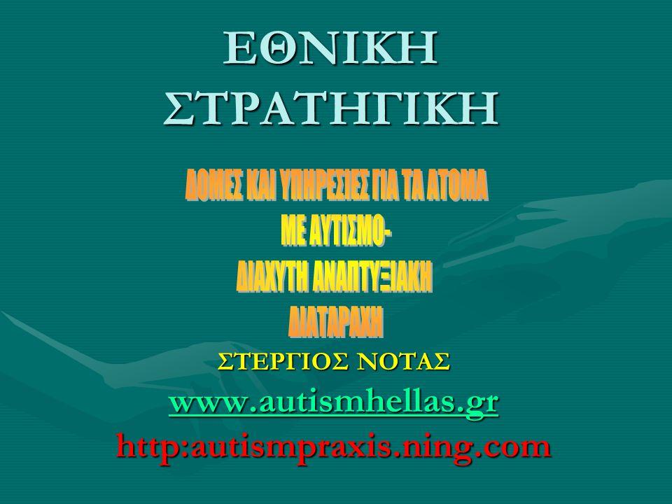 ΕΘΝΙΚΗ ΣΤΡΑΤΗΓΙΚΗ ΣΤΕΡΓΙΟΣ ΝΟΤΑΣ www.autismhellas.gr http:autismpraxis.ning.com