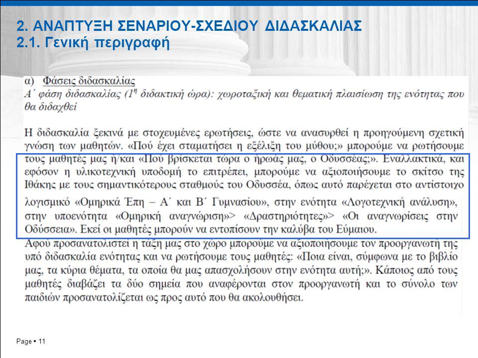 Page  11 2. ΑΝΑΠΤΥΞΗ ΣΕΝΑΡΙΟΥ-ΣΧΕΔΙΟΥ ΔΙΔΑΣΚΑΛΙΑΣ 2.1. Γενική περιγραφή