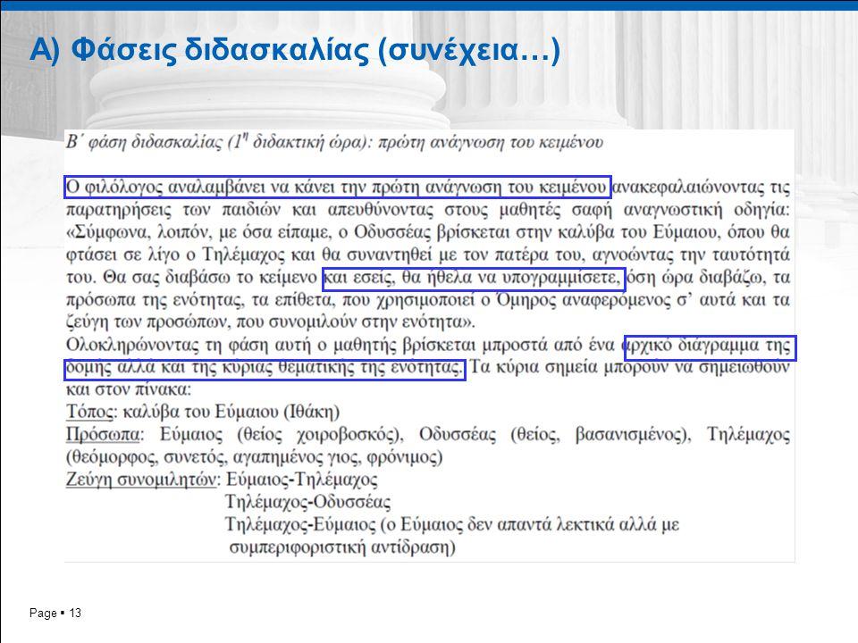 Page  13 Α) Φάσεις διδασκαλίας (συνέχεια…)