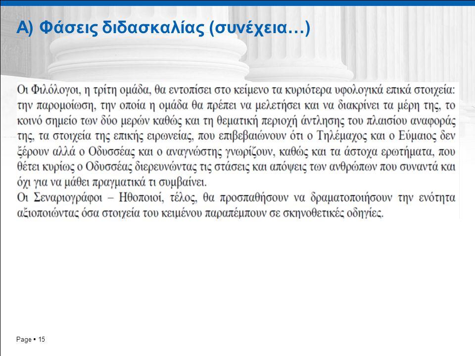 Page  15 Α) Φάσεις διδασκαλίας (συνέχεια…)