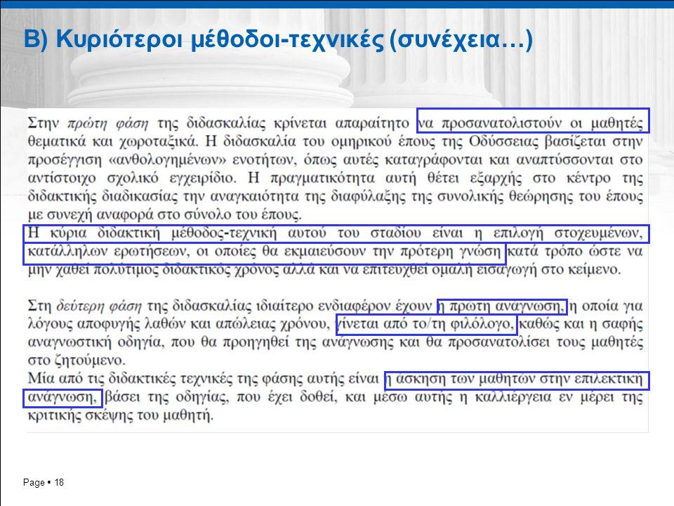 Page  18 Β) Κυριότεροι μέθοδοι-τεχνικές (συνέχεια…)