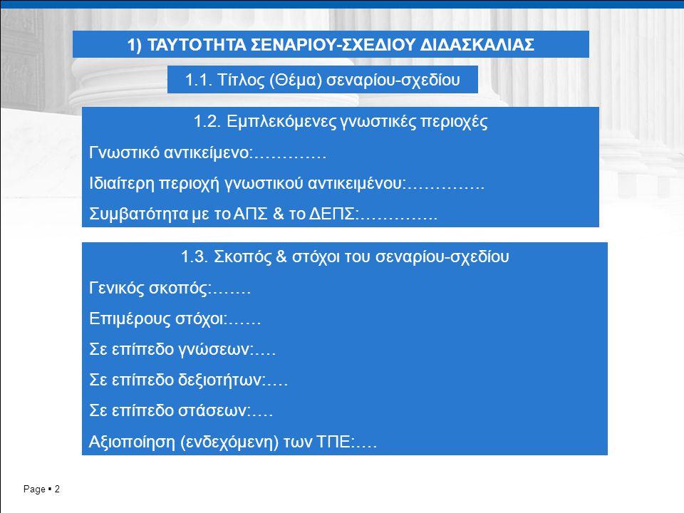 Page  2 1) ΤΑΥΤΟΤΗΤΑ ΣΕΝΑΡΙΟΥ-ΣΧΕΔΙΟΥ ΔΙΔΑΣΚΑΛΙΑΣ 1.1. Τίτλος (Θέμα) σεναρίου-σχεδίου 1.3. Σκοπός & στόχοι του σεναρίου-σχεδίου Γενικός σκοπός:……. Επ