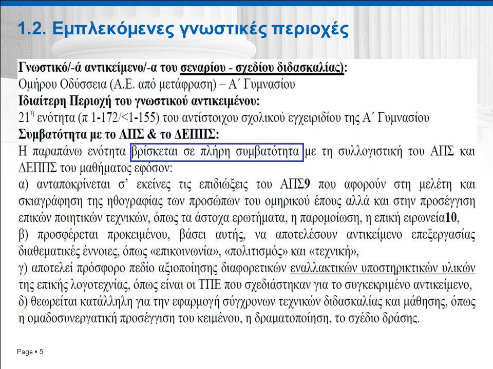 Page  5 1.2. Εμπλεκόμενες γνωστικές περιοχές