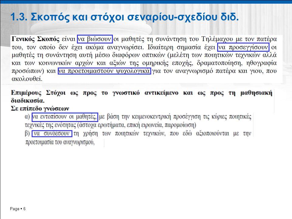 Page  6 1.3. Σκοπός και στόχοι σεναρίου-σχεδίου διδ.