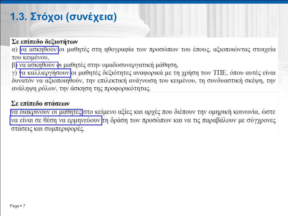 Page  8 Αξιοποίηση εργαλείων ΤΠΕ; http://pi-schools.sch.gr/software/gymnasio/omirika_epi /