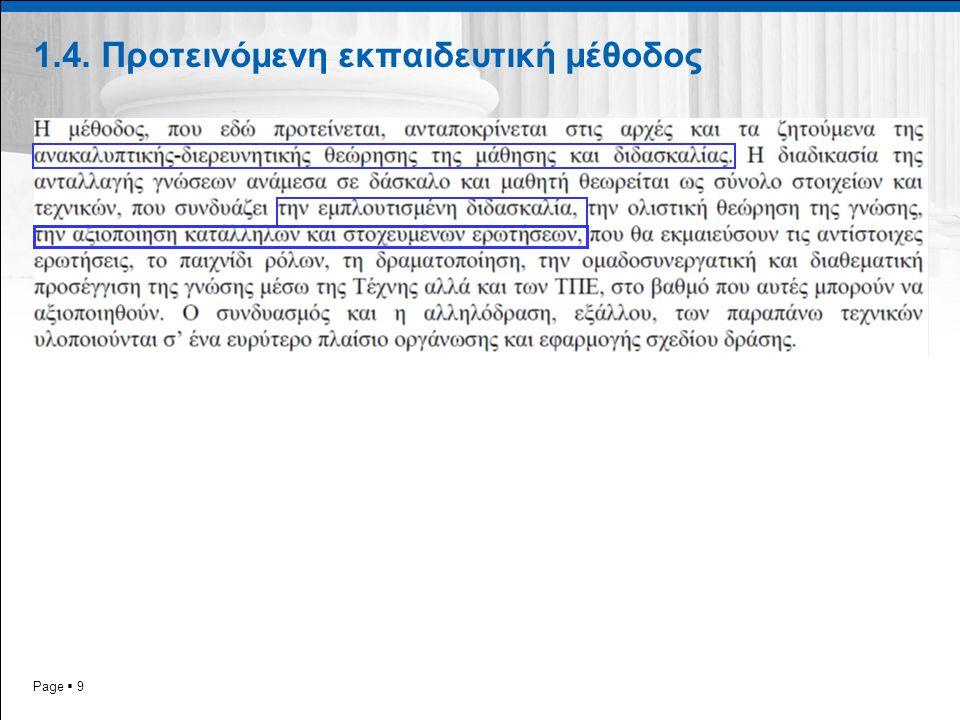 Page  9 1.4. Προτεινόμενη εκπαιδευτική μέθοδος
