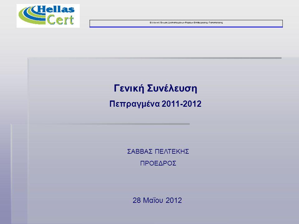 Ελληνική Ένωση Διαπιστευμένων Φορέων Επιθεώρησης- Πιστοποίησης Γενική Συνέλευση Πεπραγμένα 2011-2012 28 Μαΐου 2012 ΣΑΒΒΑΣ ΠΕΛΤΕΚΗΣ ΠΡΟΕΔΡΟΣ