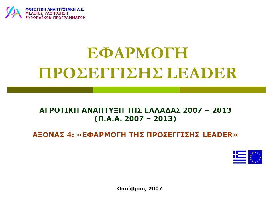 ΕΦΑΡΜΟΓΗ ΠΡΟΣΕΓΓΙΣΗΣ LEADER ΑΓΡΟΤΙΚΗ ΑΝΑΠΤΥΞΗ ΤΗΣ ΕΛΛΑΔΑΣ 2007 – 2013 (Π.Α.Α.