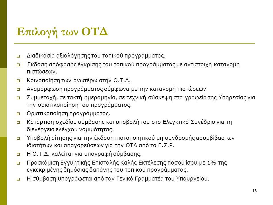18 Επιλογή των ΟΤΔ  Διαδικασία αξιολόγησης του τοπικού προγράμματος.