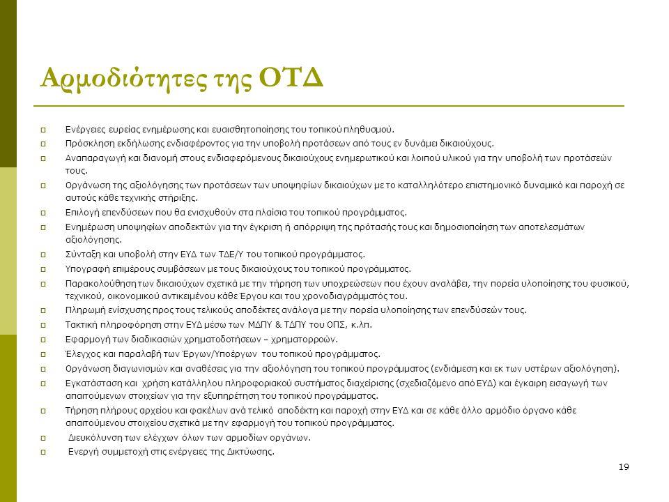 19 Αρμοδιότητες της ΟΤΔ  Ενέργειες ευρείας ενημέρωσης και ευαισθητοποίησης του τοπικού πληθυσμού.  Πρόσκληση εκδήλωσης ενδιαφέροντος για την υποβολή