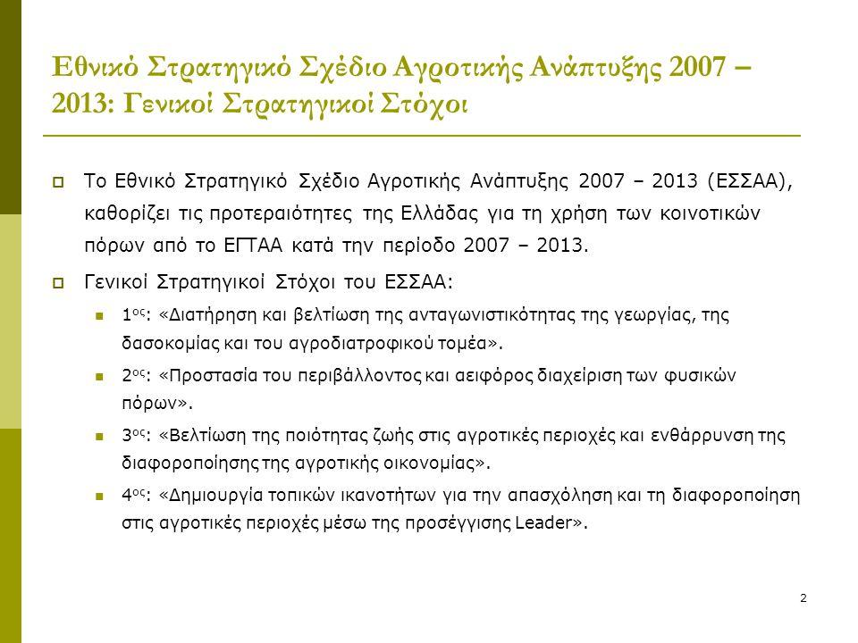 2 Εθνικό Στρατηγικό Σχέδιο Αγροτικής Ανάπτυξης 2007 – 2013: Γενικοί Στρατηγικοί Στόχοι  Το Εθνικό Στρατηγικό Σχέδιο Αγροτικής Ανάπτυξης 2007 – 2013 (ΕΣΣΑΑ), καθορίζει τις προτεραιότητες της Ελλάδας για τη χρήση των κοινοτικών πόρων από το ΕΓΤΑΑ κατά την περίοδο 2007 – 2013.