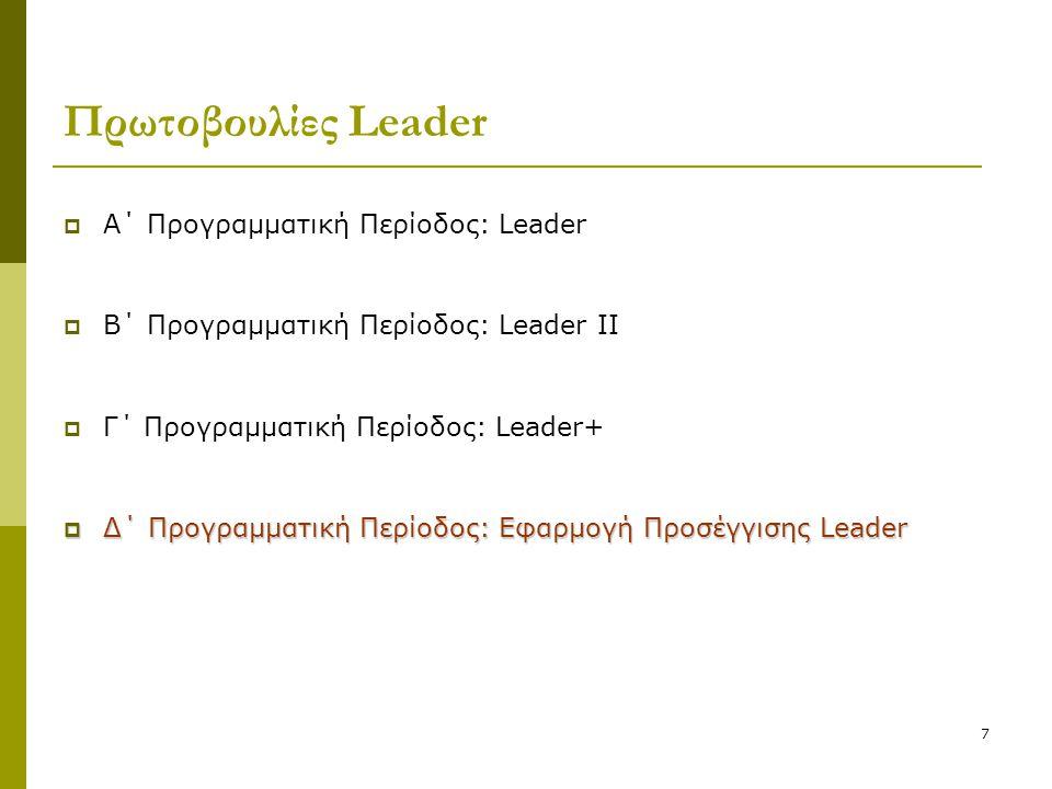 7 Πρωτοβουλίες Leader  Α΄ Προγραμματική Περίοδος: Leader  Β΄ Προγραμματική Περίοδος: Leader ΙΙ  Γ΄ Προγραμματική Περίοδος: Leader+  Δ΄ Προγραμματική Περίοδος: Εφαρμογή Προσέγγισης Leader