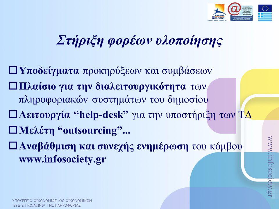 ΥΠΟΥΡΓΕΙΟ ΟΙΚΟΝΟΜΙΑΣ ΚΑΙ ΟΙΚΟΝΟΜΙΚΩΝ ΕΥΔ ΕΠ ΚΟΙΝΩΝΙΑ ΤΗΣ ΠΛΗΡΟΦΟΡΙΑΣ www.infosociety.gr  Υποδείγματα προκηρύξεων και συμβάσεων  Πλαίσιο για την διαλ