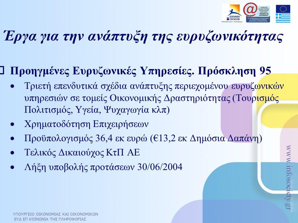 ΥΠΟΥΡΓΕΙΟ ΟΙΚΟΝΟΜΙΑΣ ΚΑΙ ΟΙΚΟΝΟΜΙΚΩΝ ΕΥΔ ΕΠ ΚΟΙΝΩΝΙΑ ΤΗΣ ΠΛΗΡΟΦΟΡΙΑΣ www.infosociety.gr  Προηγμένες Ευρυζωνικές Υπηρεσίες. Πρόσκληση 95  Τριετή επεν