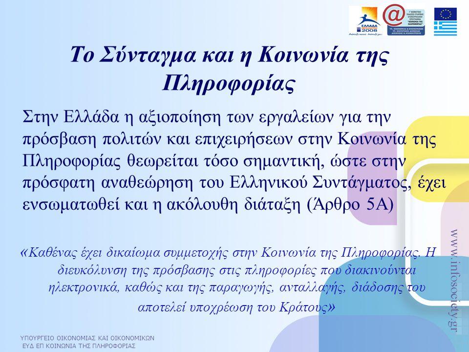 ΥΠΟΥΡΓΕΙΟ ΟΙΚΟΝΟΜΙΑΣ ΚΑΙ ΟΙΚΟΝΟΜΙΚΩΝ ΕΥΔ ΕΠ ΚΟΙΝΩΝΙΑ ΤΗΣ ΠΛΗΡΟΦΟΡΙΑΣ www.infosociety.gr Το Σύνταγμα και η Κοινωνία της Πληροφορίας Στην Ελλάδα η αξιοπ