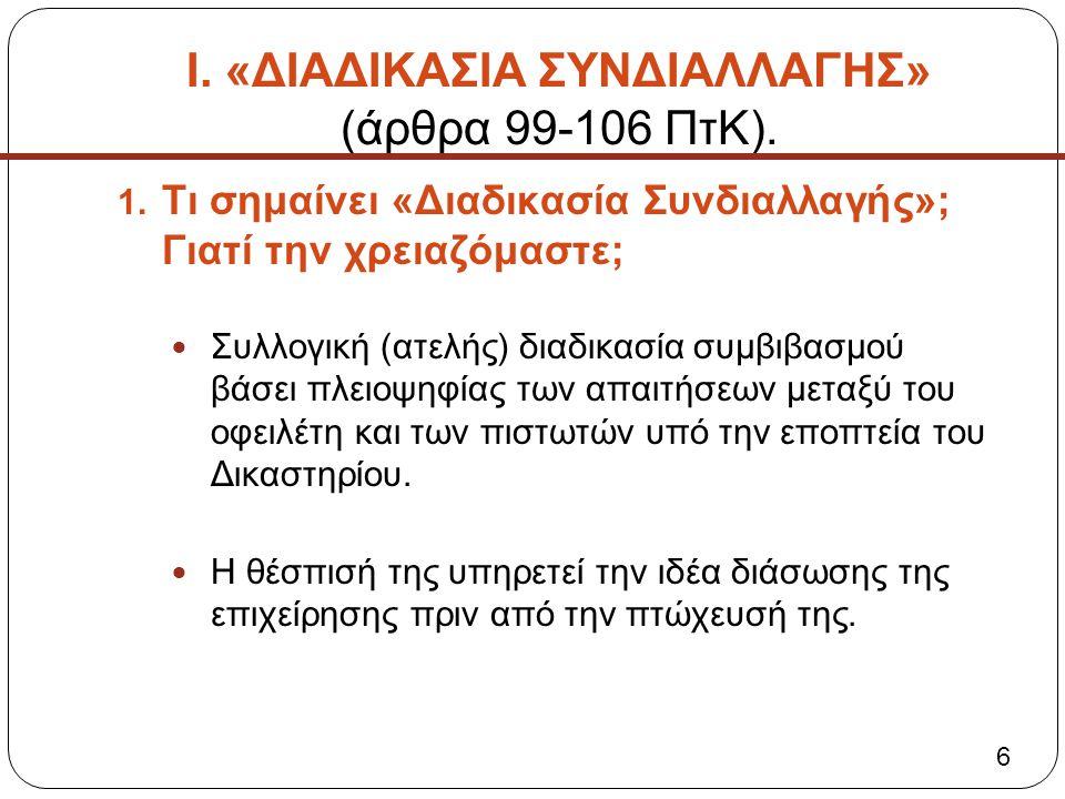 Ι. «ΔΙΑΔΙΚΑΣΙΑ ΣΥΝΔΙΑΛΛΑΓΗΣ» (άρθρα 99-106 ΠτΚ). 1. Τι σημαίνει «Διαδικασία Συνδιαλλαγής»; Γιατί την χρειαζόμαστε;  Συλλογική (ατελής) διαδικασία συμ
