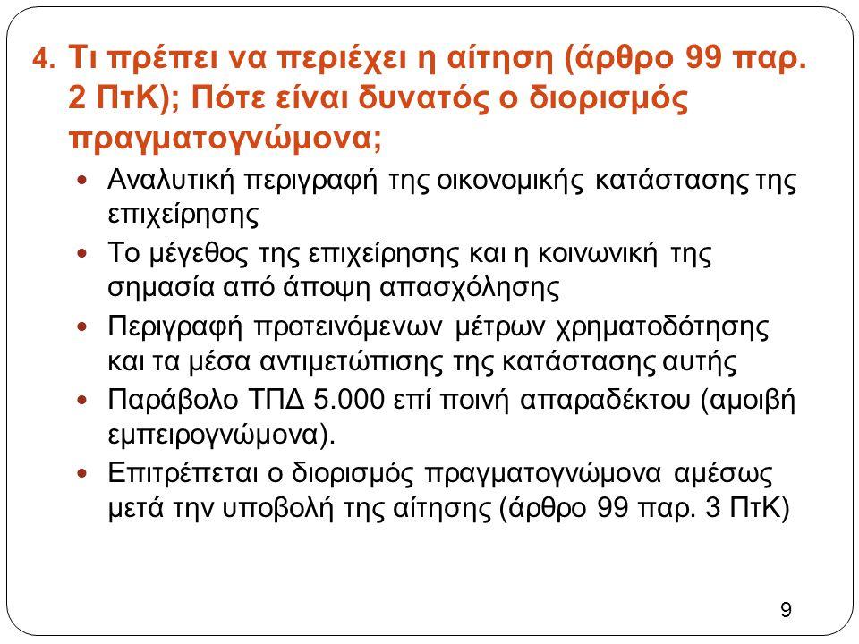 4. Τι πρέπει να περιέχει η αίτηση (άρθρο 99 παρ. 2 ΠτΚ); Πότε είναι δυνατός ο διορισμός πραγματογνώμονα;  Αναλυτική περιγραφή της οικονομικής κατάστα