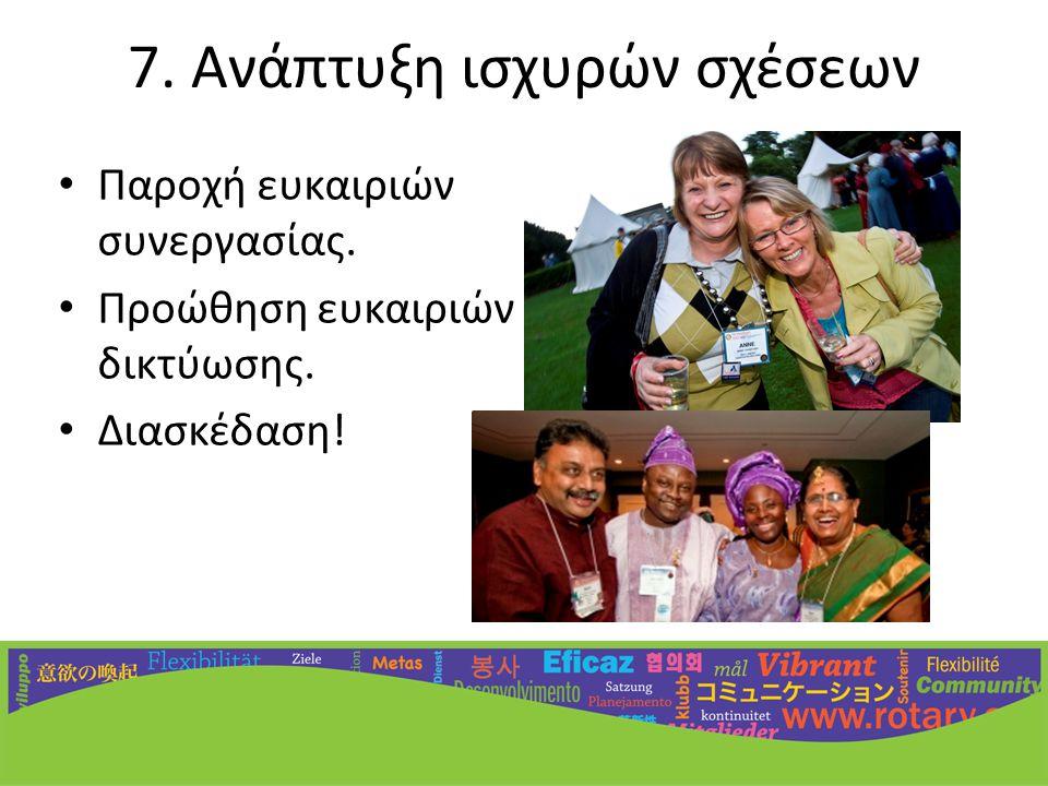 7. Ανάπτυξη ισχυρών σχέσεων • Παροχή ευκαιριών συνεργασίας.
