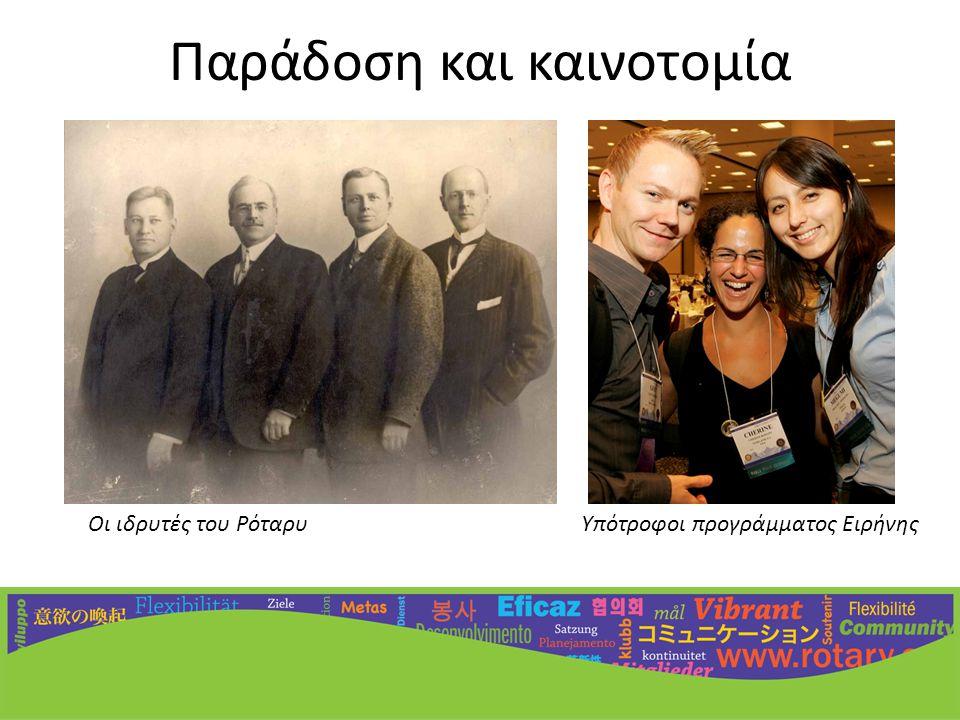 Παράδοση και καινοτομία Οι ιδρυτές του Ρόταρυ Υπότροφοι προγράμματος Ειρήνης