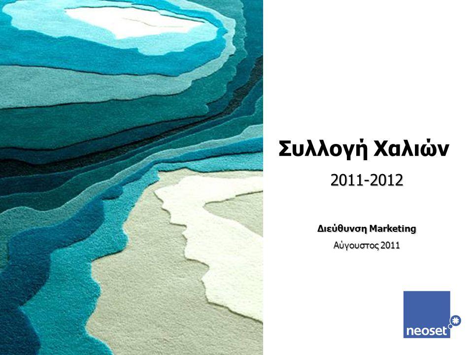 Συλλογή Χαλιών2011-2012 Παιδικό & Εφηβικό