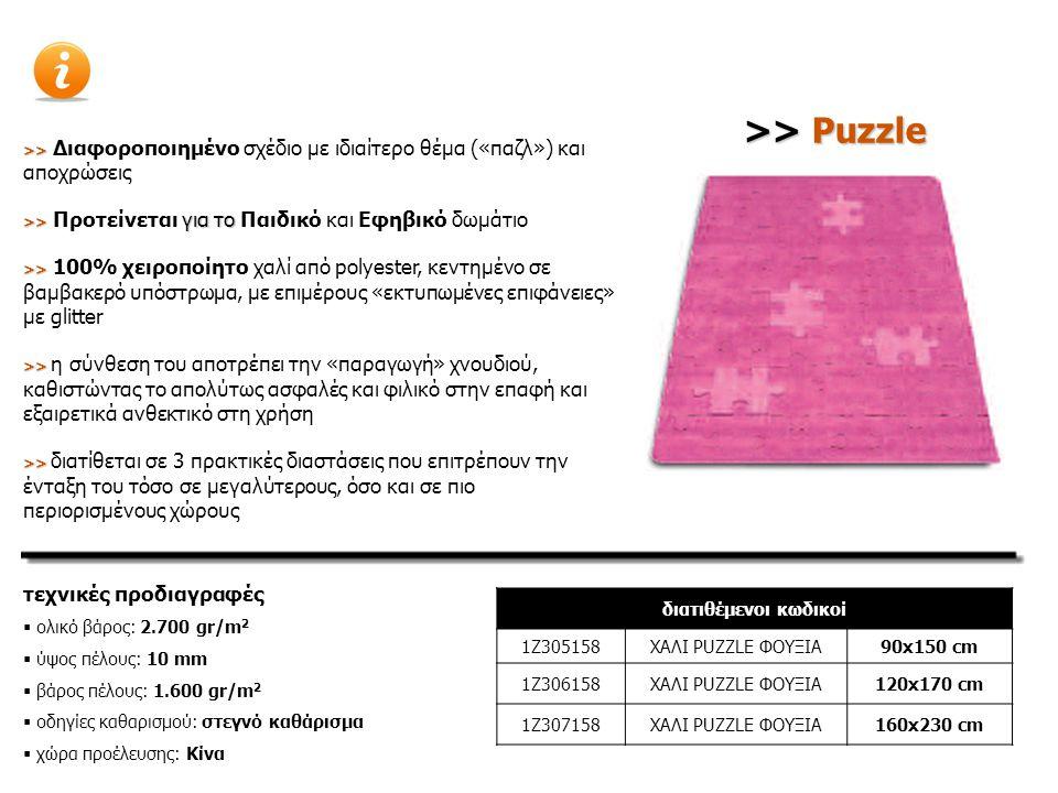 >> >> Μοντέρνο, γραμμικό σχέδιο με ιδιαίτερο θέμα και αποχρώσεις >> για το >> Προτείνεται για το Παιδικό και Εφηβικό δωμάτιο >> >> 100% χειροποίητο χαλί από polyester, κεντημένο σε βαμβακερό υπόστρωμα >> >> η σύνθεση του αποτρέπει την «παραγωγή» χνουδιού, καθιστώντας το απολύτως ασφαλές και φιλικό στην επαφή και εξαιρετικά ανθεκτικό στη χρήση >> >> διατίθεται σε 3 πρακτικές διαστάσεις που επιτρέπουν την ένταξη του τόσο σε μεγαλύτερους, όσο και σε πιο περιορισμένους χώρους τεχνικές προδιαγραφές  ολικό βάρος: 2.900 gr/m 2  ύψος πέλους: 10 mm  βάρος πέλους: 1.620 gr/m 2  οδηγίες καθαρισμού: στεγνό καθάρισμα  χώρα προέλευσης: Κίνα διατιθέμενοι κωδικοί 1Ζ313ΧΑΛΙ SΕVΕΝ90x150 cm 1Ζ314ΧΑΛΙ SΕVΕΝ120x170 cm 1Ζ315ΧΑΛΙ SΕVΕΝ160x230 cm >> Seven