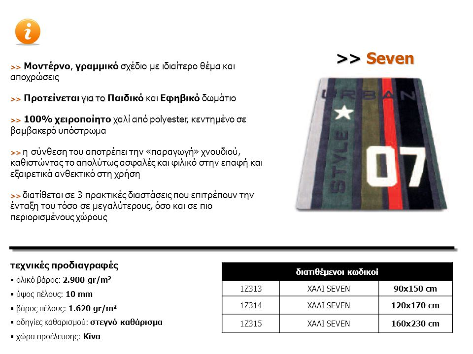τεχνικές προδιαγραφές  ολικό βάρος: 2.700 gr/m 2  ύψος πέλους: 10 mm  βάρος πέλους: 1.600 gr/m 2  οδηγίες καθαρισμού: στεγνό καθάρισμα  χώρα προέλευσης: Κίνα διατιθέμενοι κωδικοί 1Ζ311ΧΑΛΙ ΤΟΥ90x150 cm 1Ζ312ΧΑΛΙ ΤΟΥ 120Χ170120x170 cm >> Toy >> >> Διαφοροποιημένο σχέδιο με ιδιαίτερο θέμα, που παραπέμπει σε παιδικό παιχνίδι («κουτσό») >> για το >> Προτείνεται για το Παιδικό και Εφηβικό δωμάτιο >> >> 100% χειροποίητο χαλί από polyester, κεντημένο σε βαμβακερό υπόστρωμα, με επιμέρους «εκτυπωμένες επιφάνειες» με glitter >> >> η σύνθεση του αποτρέπει την «παραγωγή» χνουδιού, καθιστώντας το απολύτως ασφαλές και φιλικό στην επαφή και εξαιρετικά ανθεκτικό στη χρήση >> >> διατίθεται σε 2 πρακτικές διαστάσεις που επιτρέπουν την ένταξη του τόσο σε μεγαλύτερους, όσο και σε πιο περιορισμένους χώρους
