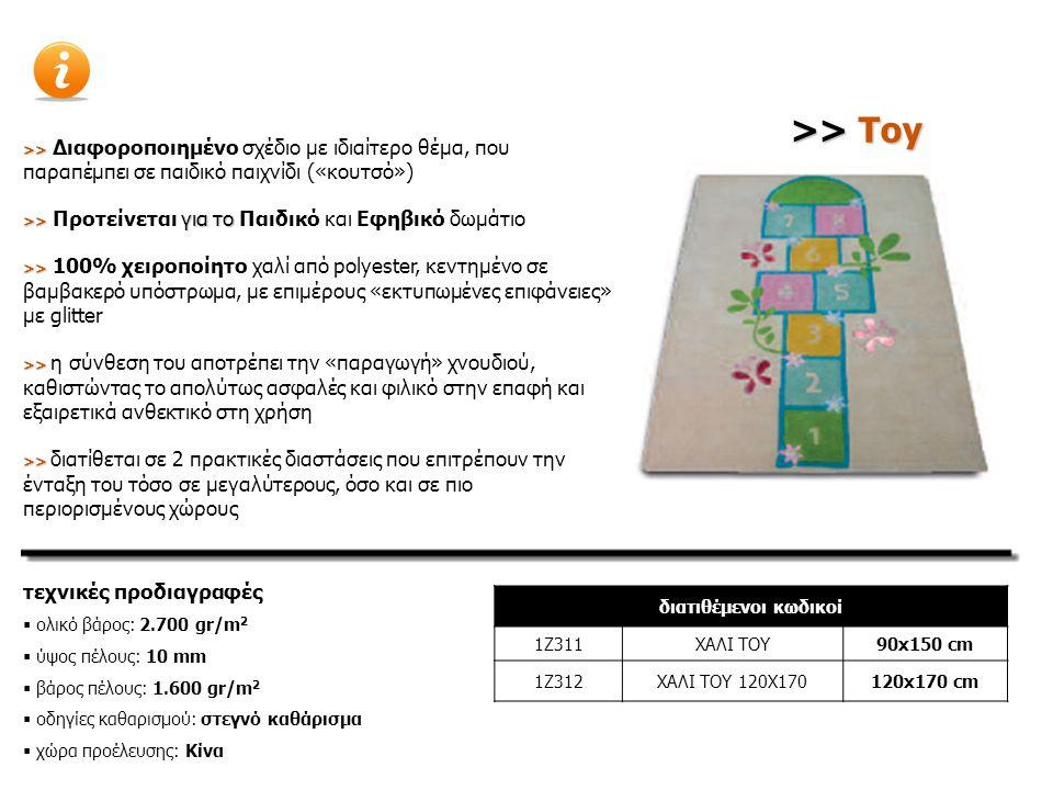 >> >> Μοντέρνο, pop σχέδιο με ιδιαίτερο θέμα και έντονες αποχρώσεις >> για το >> Προτείνεται για το Παιδικό δωμάτιο >> >> 100% χειροποίητο χαλί από polyester, κεντημένο σε βαμβακερό υπόστρωμα >> >> η σύνθεση του αποτρέπει την «παραγωγή» χνουδιού, καθιστώντας το απολύτως ασφαλές και φιλικό στην επαφή και εξαιρετικά ανθεκτικό στη χρήση >> home accessories >> συνδυάζεται ιδανικά με προϊόντα της συλλογής home accessories τεχνικές προδιαγραφές  ολικό βάρος: 2.900 gr/m 2  ύψος πέλους: 10 mm  βάρος πέλους: 1.620 gr/m 2  οδηγίες καθαρισμού: στεγνό καθάρισμα  χώρα προέλευσης: Κίνα διατιθέμενοι κωδικοί 1Ζ304ΧΑΛΙ ΕDDΥ120x170 cm >> Eddy