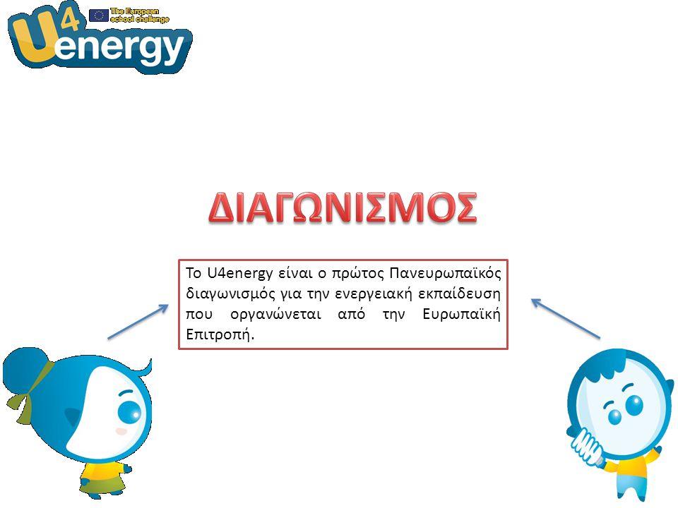 Το U4energy είναι ο πρώτος Πανευρωπαϊκός διαγωνισμός για την ενεργειακή εκπαίδευση που οργανώνεται από την Ευρωπαϊκή Επιτροπή.
