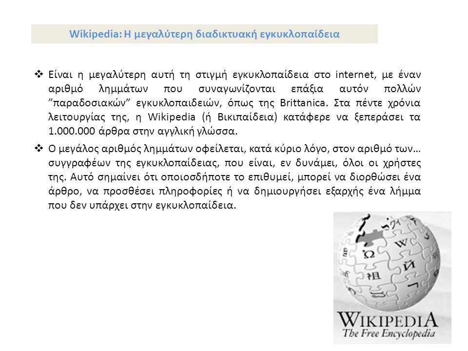 Wikipedia: Η μεγαλύτερη διαδικτυακή εγκυκλοπαίδεια  Είναι η μεγαλύτερη αυτή τη στιγμή εγκυκλοπαίδεια στο internet, με έναν αριθμό λημμάτων που συναγωνίζονται επάξια αυτόν πολλών παραδοσιακών εγκυκλοπαιδειών, όπως της Brittanica.