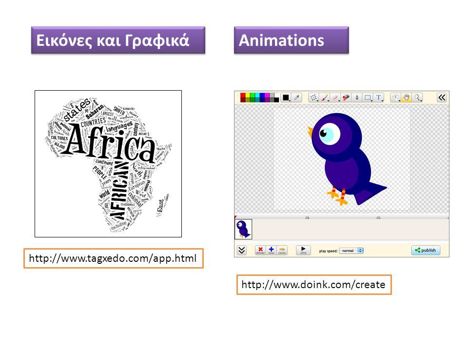 Εικόνες και Γραφικά http://www.tagxedo.com/app.html Animations http://www.doink.com/create