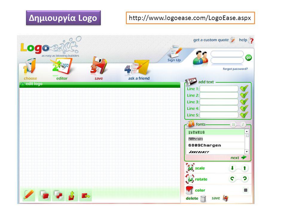 Δημιουργία Logo http://www.logoease.com/LogoEase.aspx
