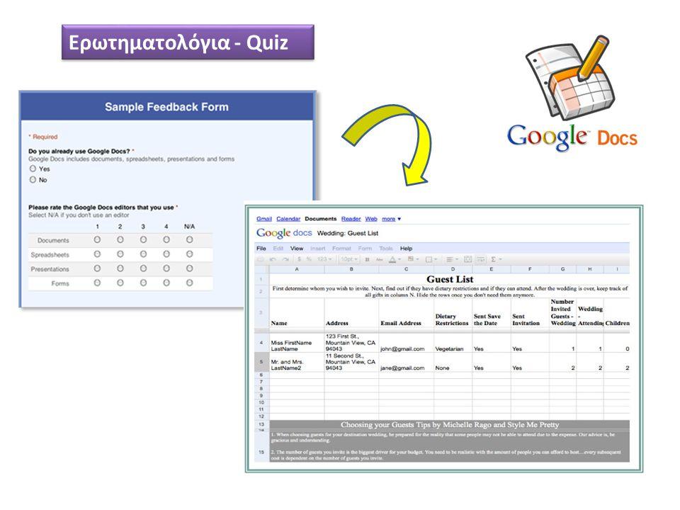 Ερωτηματολόγια - Quiz
