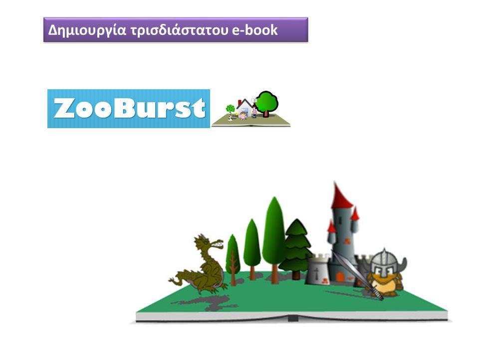 Δημιουργία τρισδιάστατου e-book