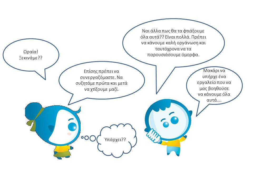 Αρμοδιότητες 1.Διαχείριση Wiki 2.Logo και Animation 3.Comic 4.Εικόνες και γραφικά 5.Βίντεο και Φωτογραφίες (επεξεργασία) 6.Εισαγωγική σελίδα (Φωτογραφίες, Τοποθεσία σχολείου, Περιγραφή) 7.Έρευνα (ερωτηματολόγια, αξιολόγηση, γραφήματα) 8.Παρουσιάσεις και άρθρα 9.Πειράματα 10.Μεταφράσεις 11.Άλλες προτάσεις