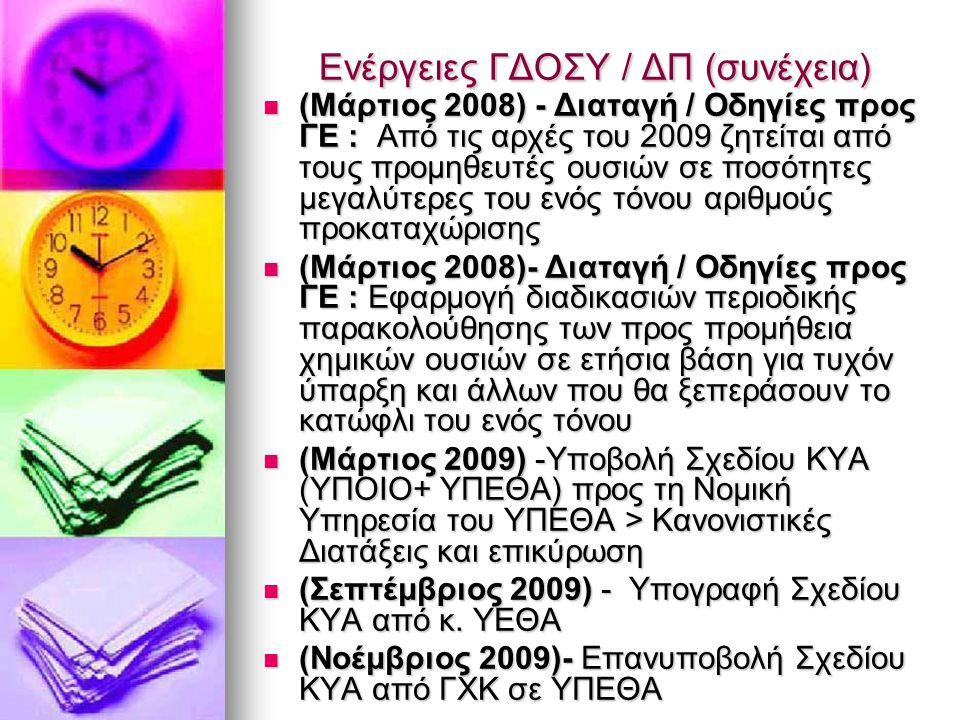 Ενέργειες ΓΔΟΣΥ / ΔΠ (συνέχεια)  (Μάρτιος 2008) - Διαταγή / Οδηγίες προς ΓΕ : Από τις αρχές του 2009 ζητείται από τους προμηθευτές ουσιών σε ποσότητε
