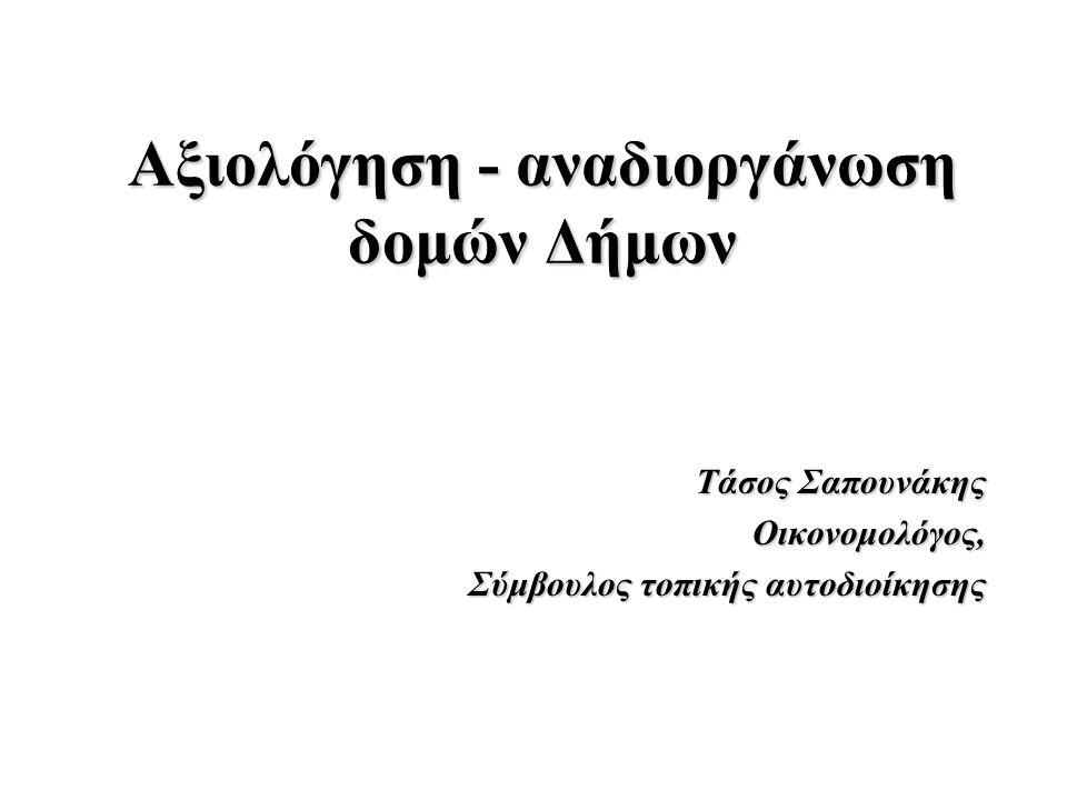 2 Θεσμικό πλαίσιο •Ν.4024/2011 •Ν. 4057/2012 πειθαρχικό δίκαιο •Ν.