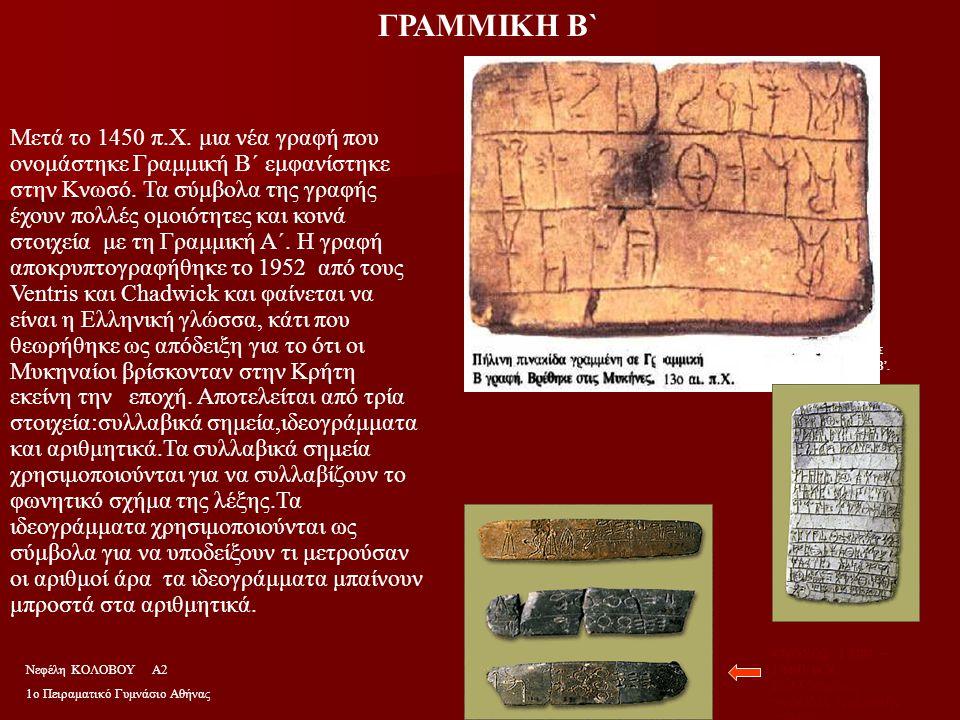 Η Γραμμική Α΄ χρησιμοποιήθηκε εκτενέστερα κατά τη Νεοανακτορική περίοδο.Τα σύμβολα της πρέπει να προέρχονται από τα ιδεογράμματα αλλά δεν είναι πια αναγνωρίσιμα αντικείμενα αλλά γραμμές ομαδοποιημένες σε αφηρημένους συσχετισμούς.