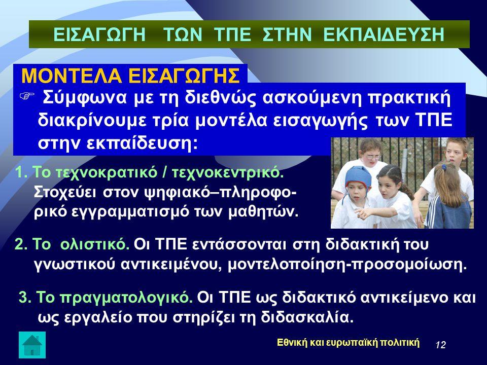12  Σύμφωνα με τη διεθνώς ασκούμενη πρακτική διακρίνουμε τρία μοντέλα εισαγωγής των ΤΠΕ στην εκπαίδευση: ΜΟΝΤΕΛΑ ΕΙΣΑΓΩΓΗΣ 1. Το τεχνοκρατικό / τεχνο