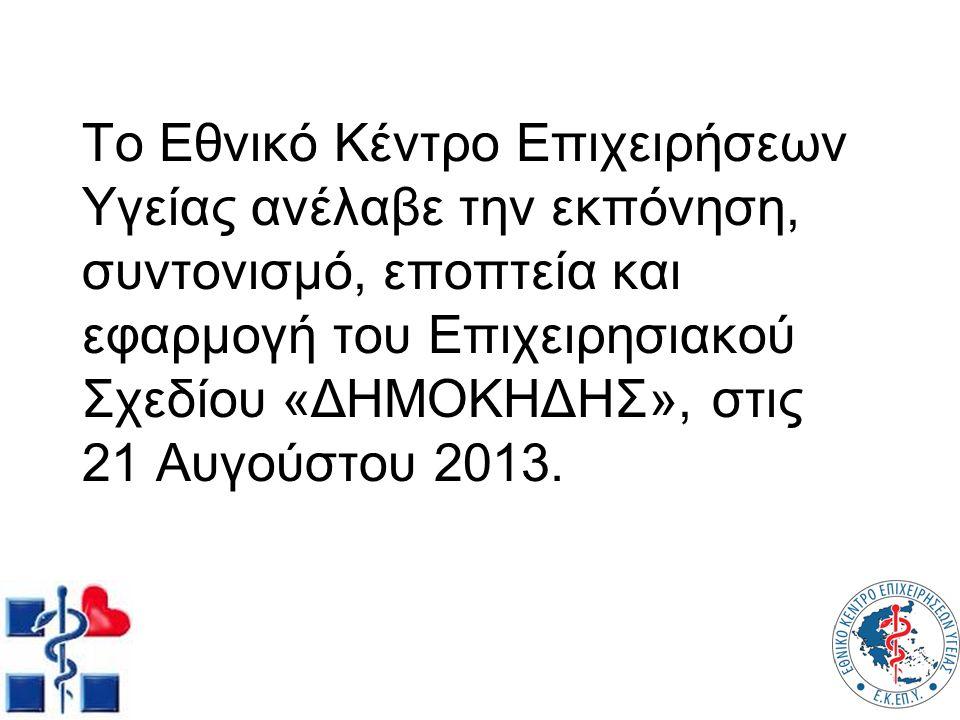 Βασικός σκοπός του Σχεδίου ήταν η ασφαλής εφημερία των Νοσοκομείων της Αττικής και της Θεσσαλονίκης μέχρι να ολοκληρωθεί η εκκένωση των επιλεγέντων Νοσοκομείων.