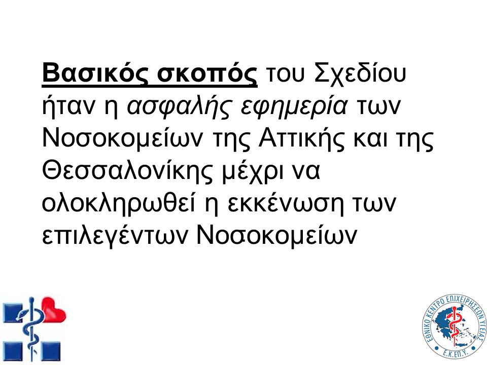 Βασικός σκοπός του Σχεδίου ήταν η ασφαλής εφημερία των Νοσοκομείων της Αττικής και της Θεσσαλονίκης μέχρι να ολοκληρωθεί η εκκένωση των επιλεγέντων Νο