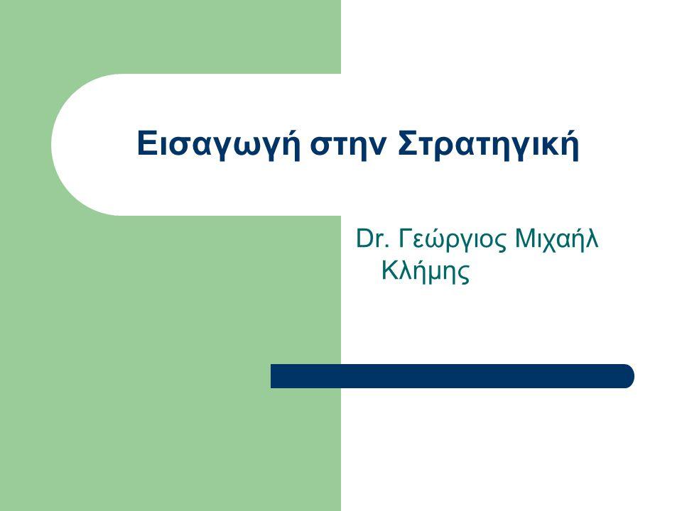 Εισαγωγή στην Στρατηγική Dr. Γεώργιος Μιχαήλ Κλήμης