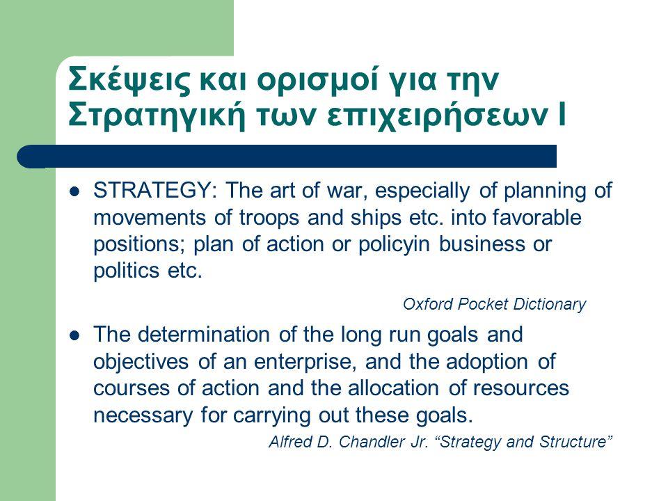 Σκέψεις και ορισμοί για την Στρατηγική των επιχειρήσεων I  STRATEGY: The art of war, especially of planning of movements of troops and ships etc.