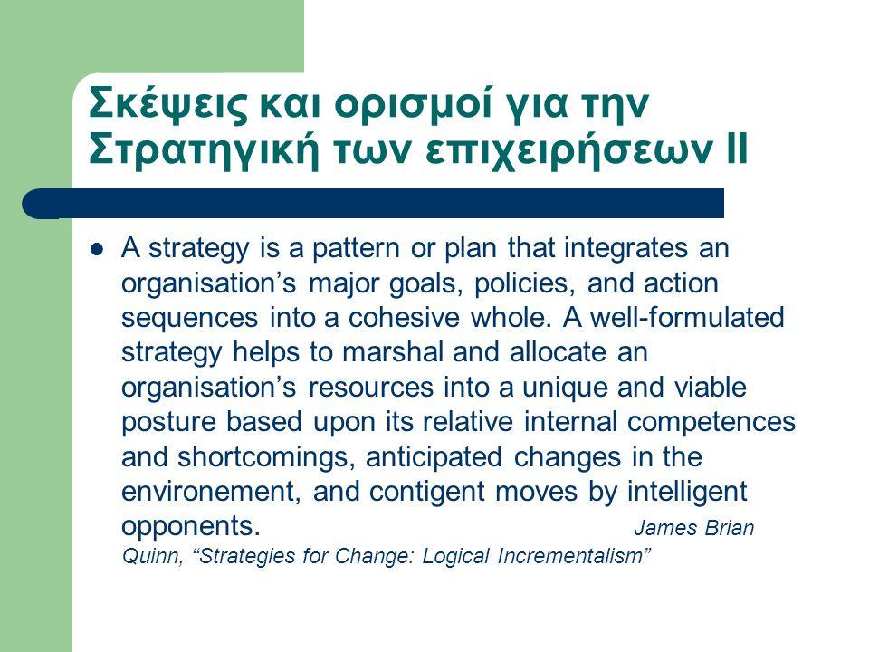 Σκέψεις και ορισμοί για την Στρατηγική των επιχειρήσεων II  A strategy is a pattern or plan that integrates an organisation's major goals, policies, and action sequences into a cohesive whole.