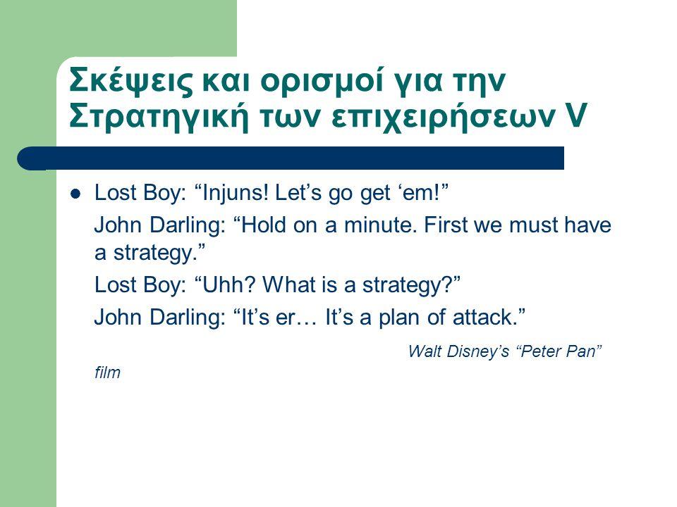 Σκέψεις και ορισμοί για την Στρατηγική των επιχειρήσεων V  Lost Boy: Injuns.