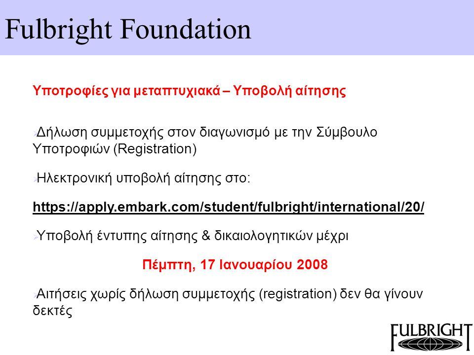 Fulbright Foundation Υποτροφίες για μεταπτυχιακά – Υποβολή αίτησης  Δήλωση συμμετοχής στον διαγωνισμό με την Σύμβουλο Υποτροφιών (Registration)  Ηλε
