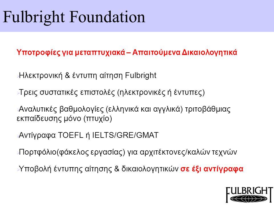 Fulbright Foundation Υποτροφίες για μεταπτυχιακά – Απαιτούμενα Δικαιολογητικά  Ηλεκτρονική & έντυπη αίτηση Fulbright  Τρεις συστατικές επιστολές (ηλ